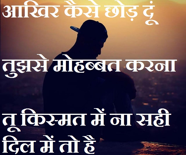 one sided love shayari in hindi for girlfriend with boy sitting alone on lake