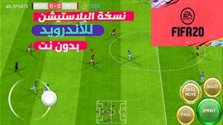 تحميل  لعبة فيفا FIFA 2020  للاندرويد بدون انترنت أوفلاين تعمل على جميع الأجهزة