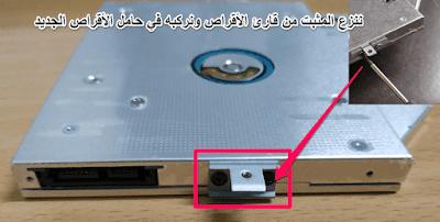 كيفية -جعل -قرص -الـ SSD -لاقلاع -الويندوز -والـ HDD -للتخزين