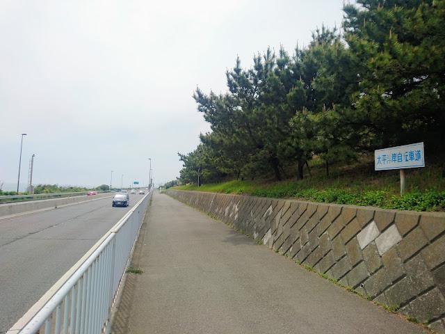 大磯 太平洋岸自転車道