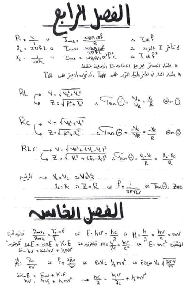 ملخص قوانين الفيزياء للثانوية العامة 13