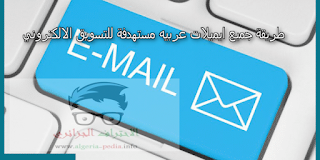 Marketing, للتسويق الالكتروني ,جمع الايميلات,التسويق, Atomic Mail Sender,E-Marketing, E-Mailing,  طريقه الحصول على اميلات,The way to get Emile, Best Google Chrome extensions for marketing,تجميع  ملايين البريد الإلكترونى,millions of emails,create-new-email-hotmail-yahoo-gmail,How to collect email marketing,