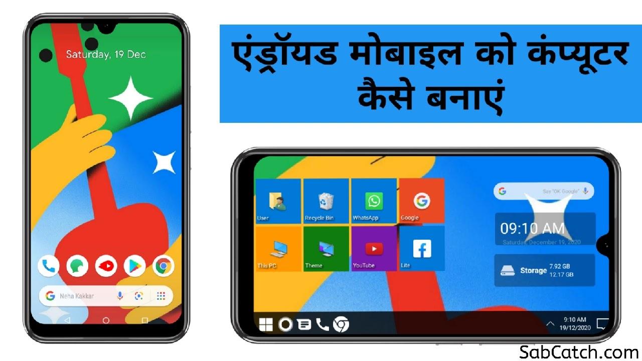 Android Mobile Phone Ko Computer Kaise Banaye - फोन को कंप्यूटर कैसे बनाएं