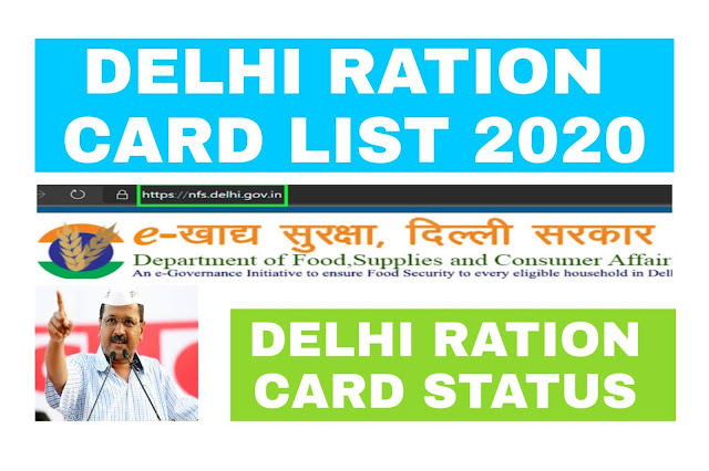 Delhi-Ration-Card-Status