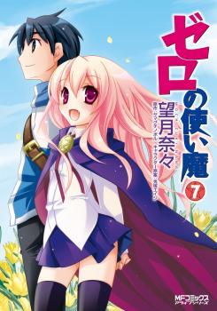 Zero no Tsukaima Manga