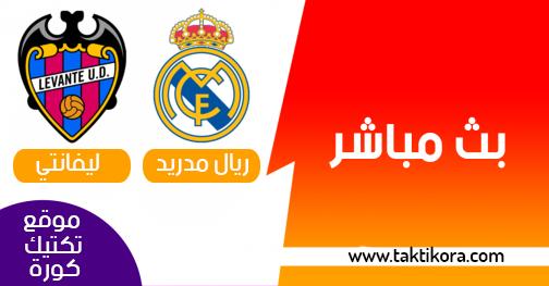 مشاهدة مباراة ريال مدريد وليفانتي بث مباشر الدورى الاسبانى