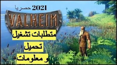 تحميل و متطلبات تشغيل لعبة  Valheim  مجانا 2021