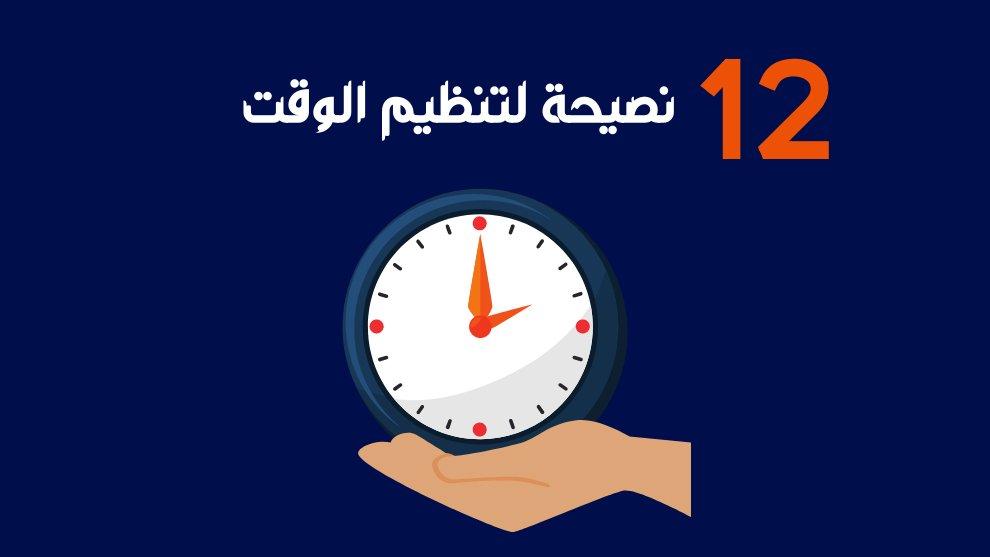 نصائح-لتنظيم-الوقت