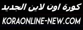 كورة اون لاين الجديد | kora online بث مباشر مباريات اليوم كورة اون لاين