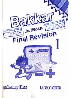 بكار المراجعة النهائية ماث الصف الأول الابتدائي التيرم الأول Bakkar in math final revision