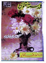 Guldasta-e-Masnawi by Molana Rome pdf Download