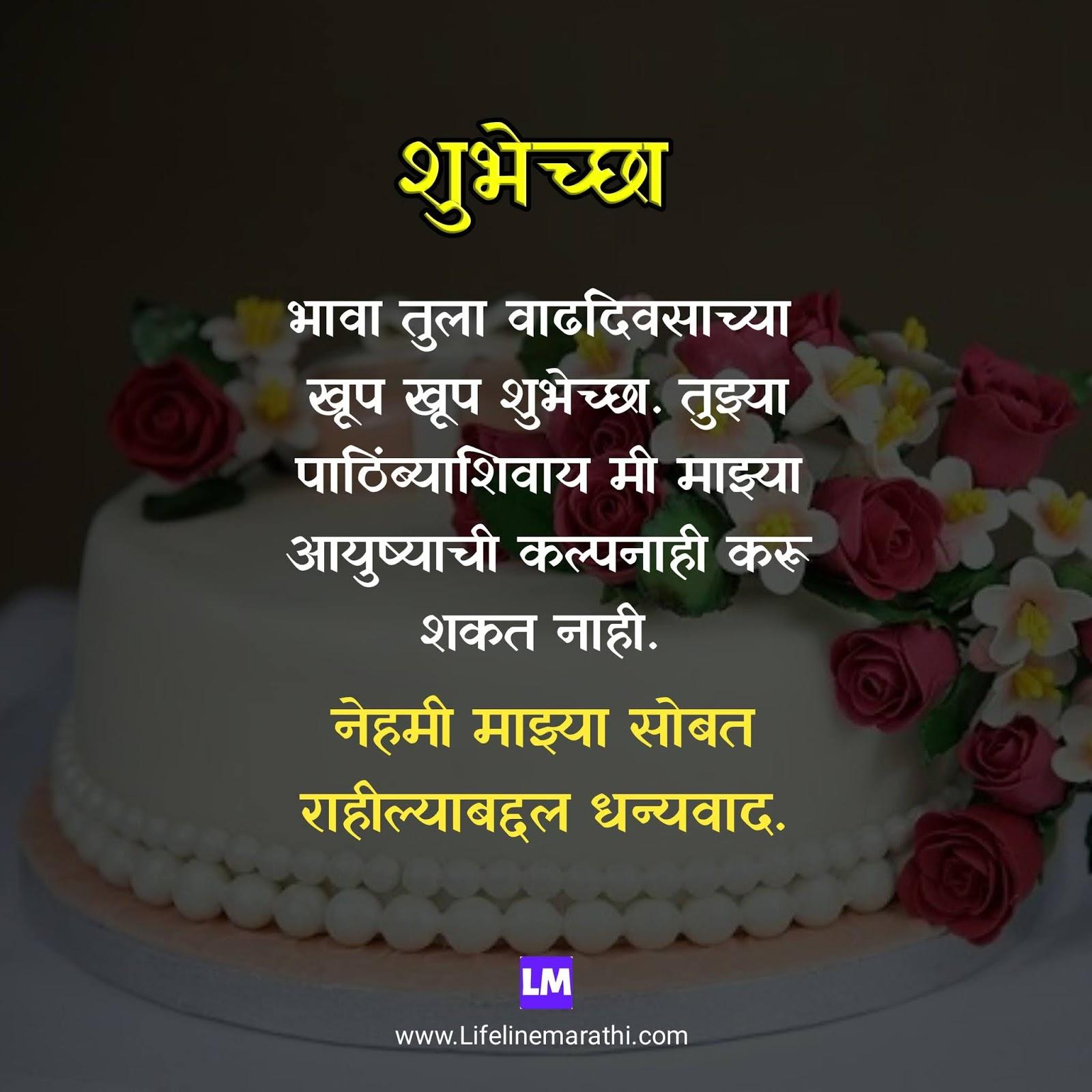 ʕ Á´¥ ʔっ À¤µ À¤¢à¤¦ À¤µà¤¸ Happy Birthday Wishes For Brother In Marathi