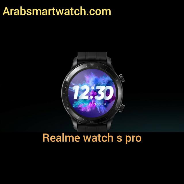 ساعة realme watch s pro
