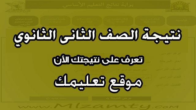 نتيجه الصف الثانى الثانوى محافظه الإسكندرية والإسماعيلية وأسوان برقم الجلوس الترم الثانى 2020