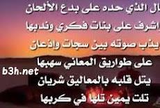 قصيدة طواريق المعاني قال الذي حده على بدع الألحان الشاعر سلطان بن عادي المطيري