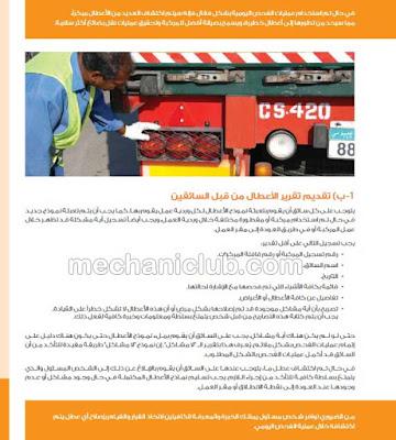 تحميل كتيب رائع حول كيفية صيانة الشاحنات وفحص سلامتها PDF