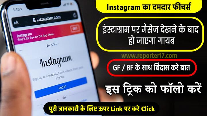 best trick for instagram venish features