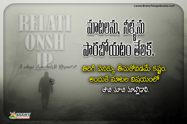telugu messages about relationship, nice words on life in telugu, best relationship quotes hd wallpapers