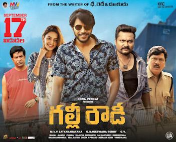 Gully Rowdy 2021 Telugu Full Movie Download, Gully Rowdy 2021 Telugu Full Movie Watch Online