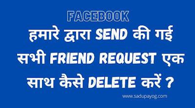 How to Delete all Facebook Friends sent by Me, Apne dwara send ki gai sabhi Friend Requests ek sath kaise Delete Kare