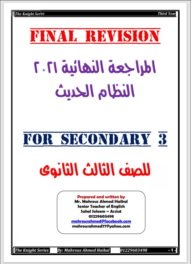 اقوى ملف مراجعة نهائية لغة انجليزية على النظام الحديث دفعة التابلت للصف الثالث الثانوى 2021