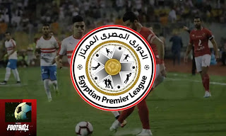 ترتيب الدوري المصري في العالم2021