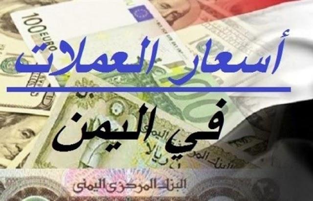 عاجل آخر اسعار صرف العملات في اليمن اليوم الأحد 3-11-2019 | تداول الدولار والريال السعودي