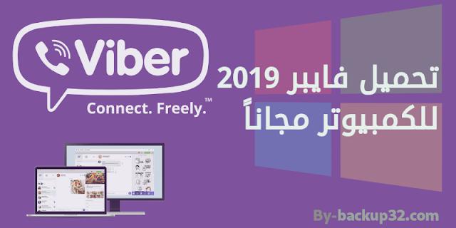 تحميل برنامج فايبر Viber 2019 للكمبيوتر واللاب توب