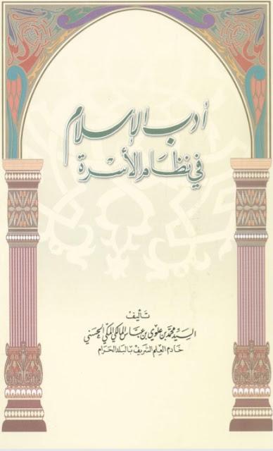 download kitab nihdamul usroh pdf sayyid muhammad