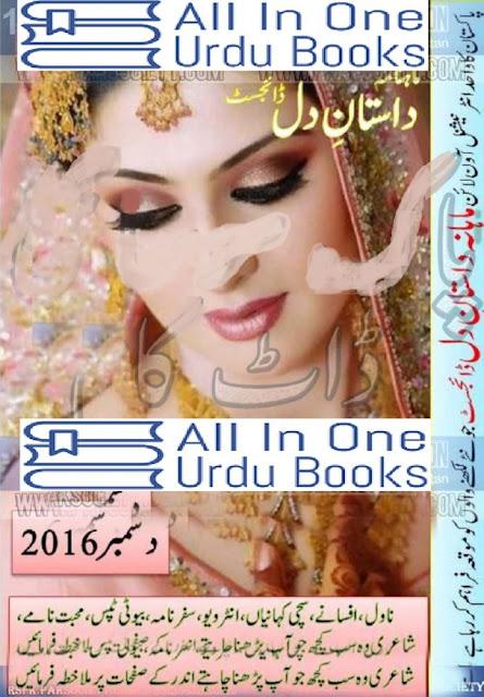 Dastan E Dil Digest December 2016 Free Download Read Online PDF