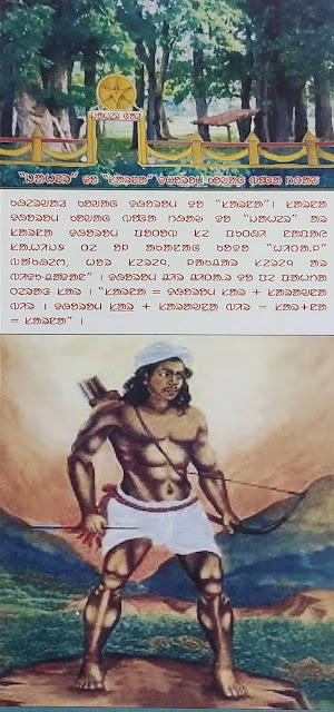 Tilka Manjhi Santali Calender 2021