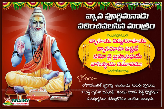 Here is a Telugu Maharshi Veda Vyasa Slokalu Images, Maharshi Veda Vyasa Neeti Maatalu, Maharshi Veda Vyasa Neethi Vakyalu Telugu, Maharshi Veda Vyasa Good inspiring Thoughts in Telugu, Best Maharshi Veda Vyasa Wallpapers and messages online,What is the Mantra Pray on Vyasa purnima day Quotations Messages,significance of guru purnima,guru purnima wishes quotes in Telugu,guru purnima hd wallpapers