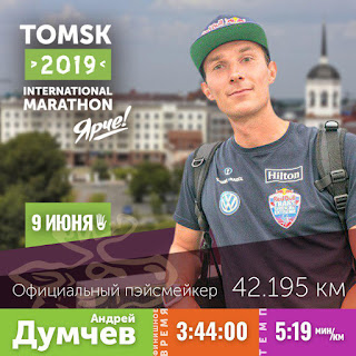 Андрей Думчев, пейсер, Томский марафон