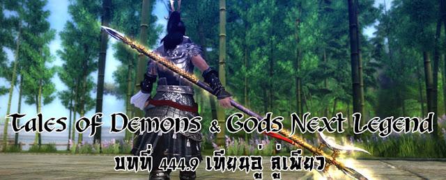 Tales of Demons & Gods Next Legend บทที่ 444.9 เทียนอู่ ลู่เพียว