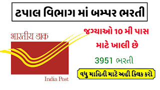 India Post GDS Recruitment 2020 Date Extended for 3951 Vacancies