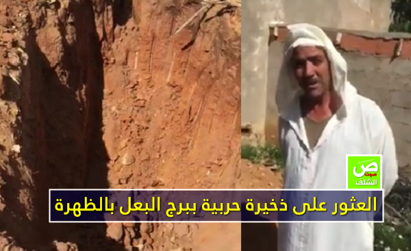 بالفيديو : العثور على ذخائر حربية قديمة ببرج البعل بالظهرة