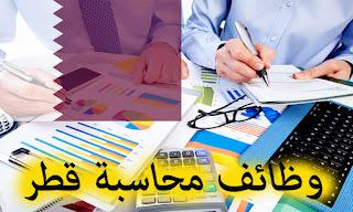 وظائف شاغرة في قطر بتاريخ اليوم , وظائف محاسبة  قطر