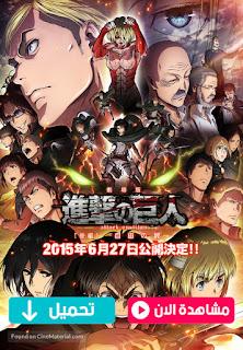 مشاهدة وتحميل فيلم Shingeki no Kyojin Movie 2 2016 مترجم عربي