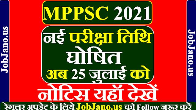 एमपीपीएससी की नई परीक्षा तिथि घोषित, 25 जुलाई को होगी, एमपीपीएससी 2021 एग्जाम डेट, MPPSC New Exam Date 2021, एमपीपीएससी की नई परीक्षा तिथि