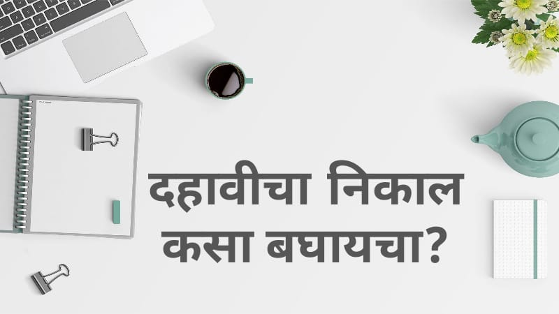 Maharashtra SSC Board Result Online 2021