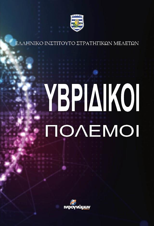 Νέα Έκδοση Βιβλίου «Υβριδικοί Πόλεμοι» από το ΕΛΙΣΜΕ