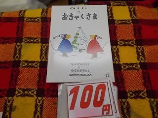 絵本 ぐりとくらのおきゃくさま 100円