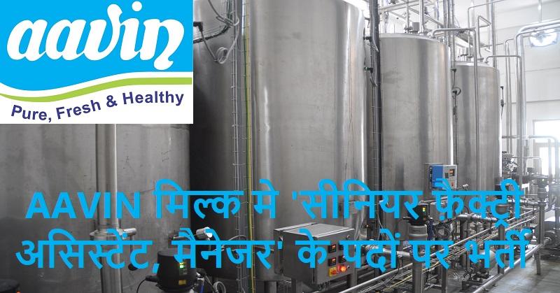 AAVIN Milk jobs 2019