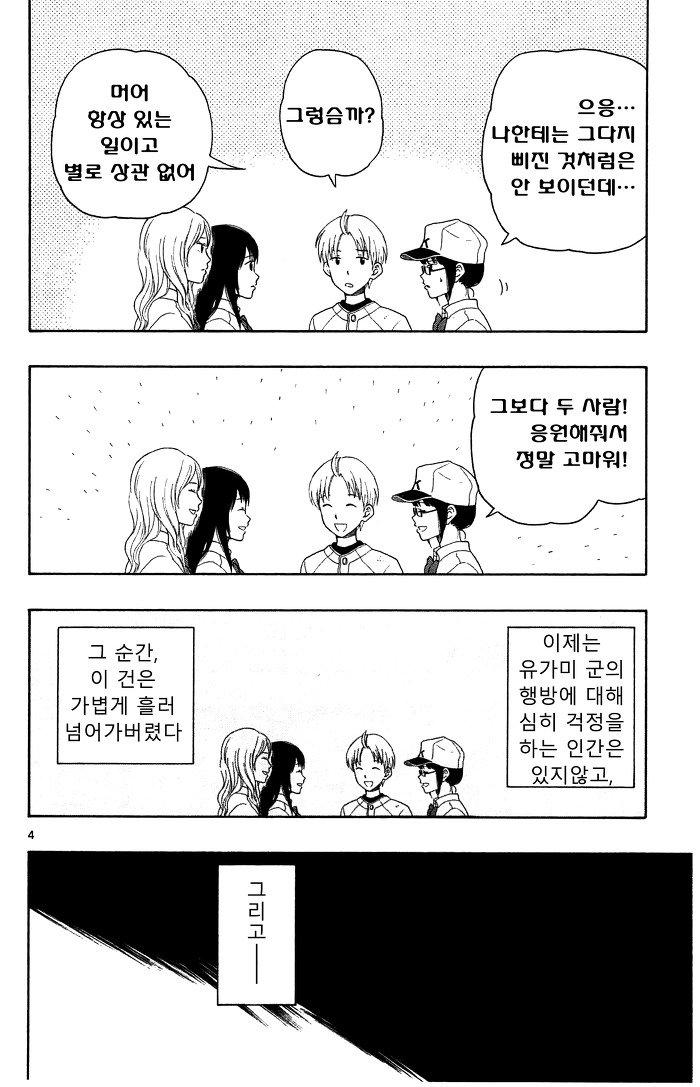 유가미 군에게는 친구가 없다 11화의 3번째 이미지, 표시되지않는다면 오류제보부탁드려요!
