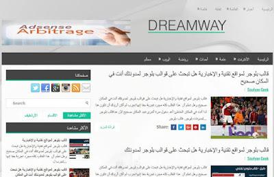 قالب Dreamway