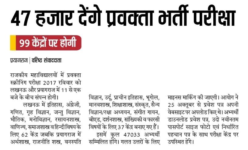 आज 47 हजार देंगे प्रवक्ता भर्ती परीक्षा, 99 केन्द्रों पर परीक्षा
