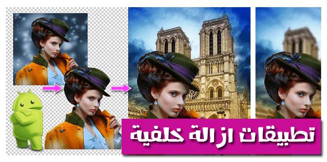 افضل تطبيقات ازالة خلفية الصور وجعلها بيضاء وشفافة للاندرويد