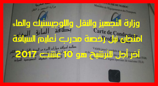 وزارة التجهيز والنقل واللوجيستيك والماء: امتحان نيل رخصة مدرب تعليم السياقة، آخر أجل للترشيح هو 10 غشت 2017