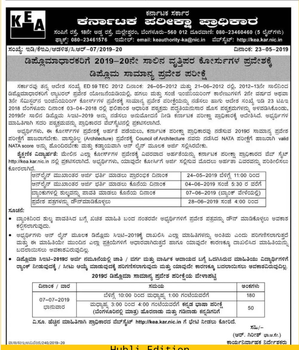 Lateral entry for engineer courses for diploma degree ...