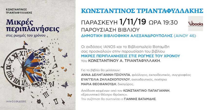 Παρουσίαση στην Αλεξανδρούπολη του βιβλίου «Μικρές Περιπλανήσεις στις ρωγμές του χρόνου» του Κωνσταντίνου Τριανταφυλλάκη